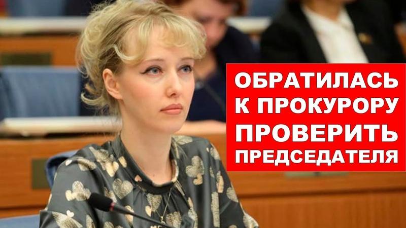 Смелая депутат Енгалычева обратилась к прокурору ОТКУДА МИЛЛИАРДЫ у председателя Мосгордумы RTN
