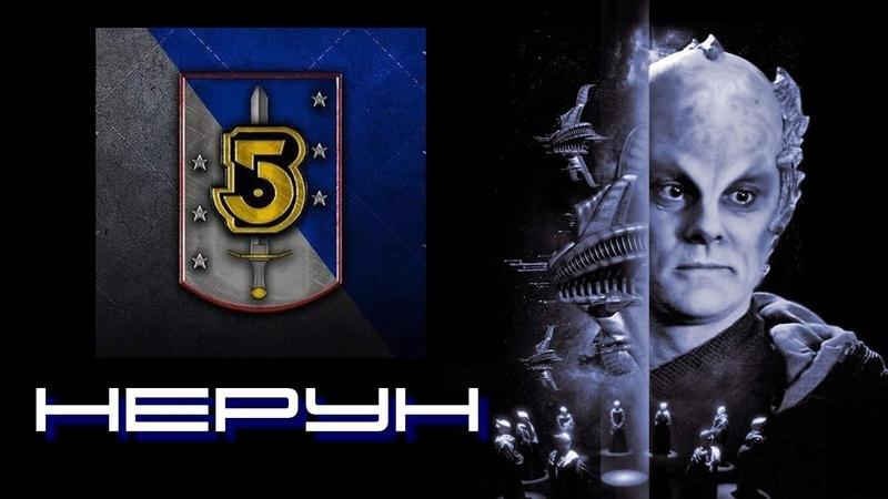 Вавилон 5 Нерун