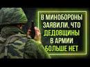 Из России с любовью. В Минобороны заявили, что дедовщины в армии больше нет