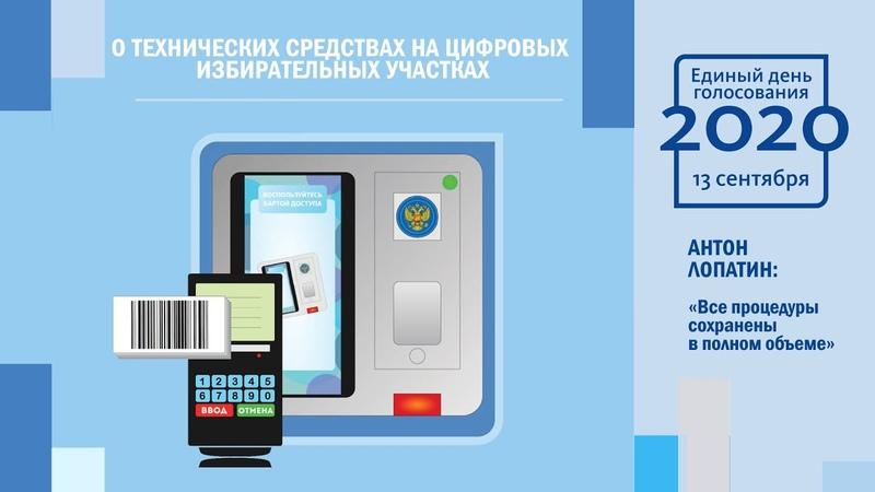 О Порядке использования технических средств для голосования на цифровых избирательных участках