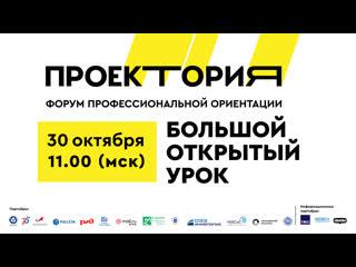 """Большой открытый урок – форум """"ПроеКТОриЯ"""" ()"""