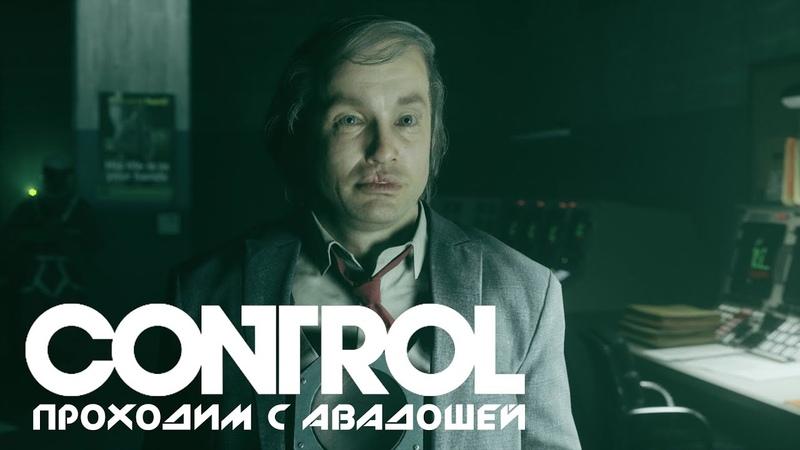 Control 16 серия Опочтарение