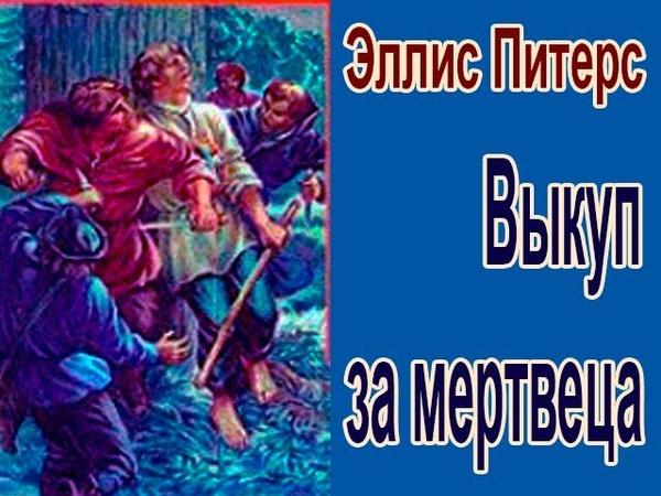 Аудиокнига Выкуп за мертвеца Эллис Питерс