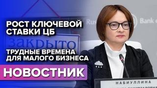 Рост ключевой ставки ЦБ. Волна закрывающихся ИП в РФ. Рост ставок на кредиты для МСБ 2021.