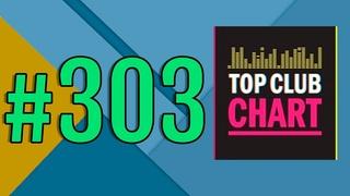 Top Club Chart #303 - ТОП 25 Танцевальных Треков Недели ()
