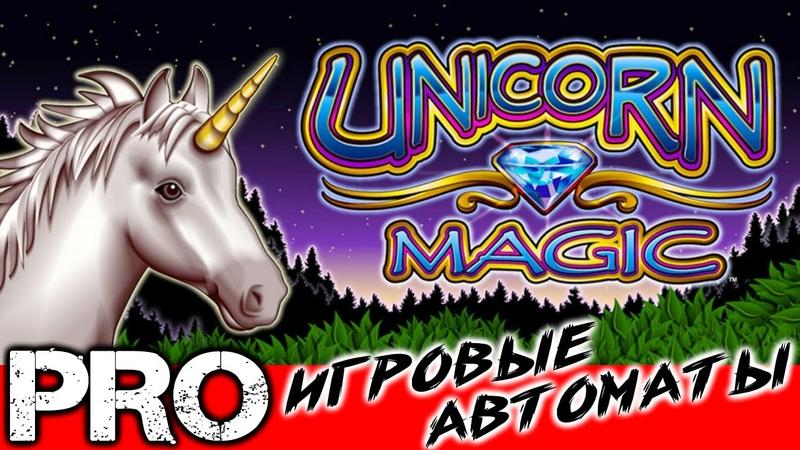 Unicorn Magic Волшебство единорога обзор слота с бесплатными играми от Новоматик