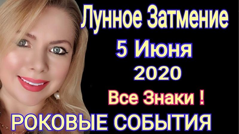 ФАТАЛЬНОЕ ПОЛНОЛУНИЕ ЛУННОЕ ЗАТМЕНИЕ 5 ИЮНЯ 2020 года ЧТО БУДЕТ от Olga Stella