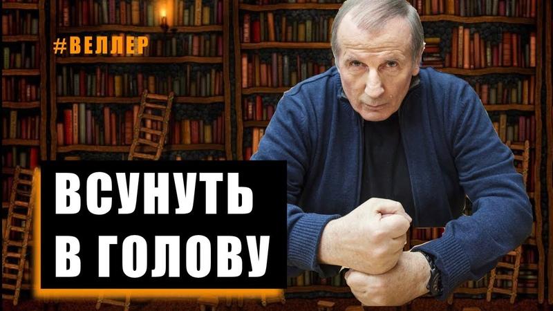 ТРИ МУШКЕТЁРА И ДРУГИЕ УЧЕБНИКИ Веллер 07 09 2021