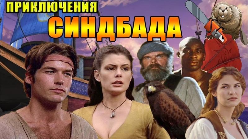 ПРИКЛЮЧЕНИЯ СИНДБАДА The Adventures of Sinbad 1996 Обзор сериала