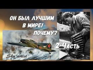 Как могли воевать советские лётчики, не мог никто! Историк Борис Юлин о штурмовике Ил-2. 2 Часть.