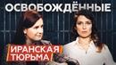 Я человек это моя идеология журналист Юлия Юзик о заключении в иранской тюрьме ОСВОБОЖДЁННЫЕ