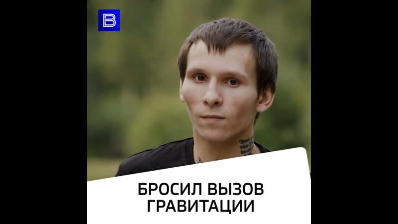 Дмитрий Воющев бросил вызов гравитации