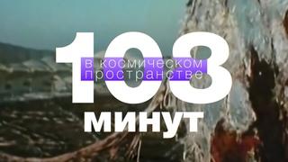Триумф человеческого разума: главные факты о полёте Гагарина в космос