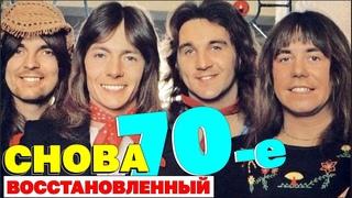 Песни 70. Зарубежная эстрада. Рок 70-х. Ностальгия. Хорошие и добрые песни.