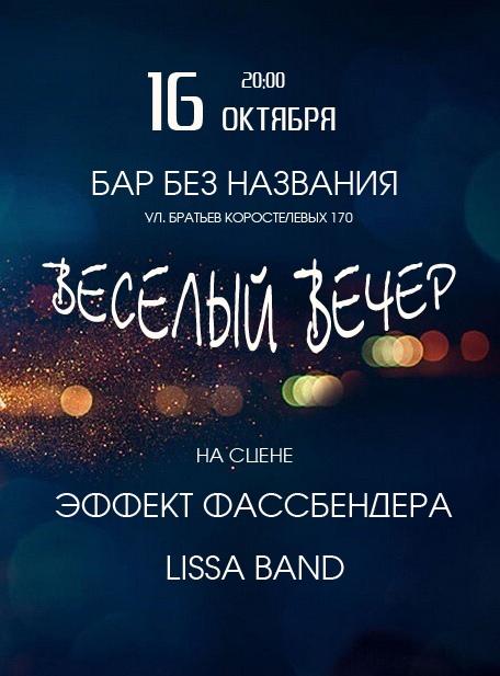 Афиша Самара 16.10 Весёлый вечер в баре Без Названия
