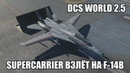 DCS World 2.5 | Supercarrier | Взлёт с палубы на F-14B
