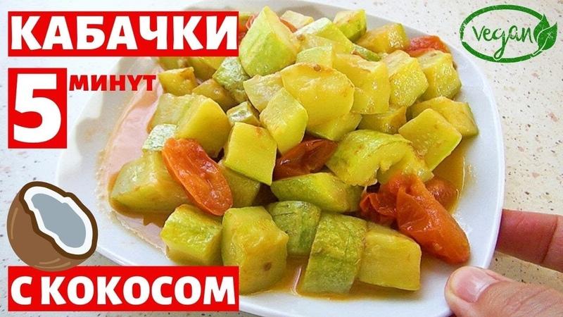 Кабачки за 5 минут на кокосовом масле. Вкусные и полезные кабачки с помидорами на сковороде рецепт.