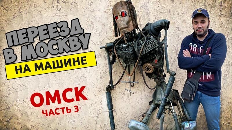 Переезд в Москву Часть 3 Омск Автопутешествие
