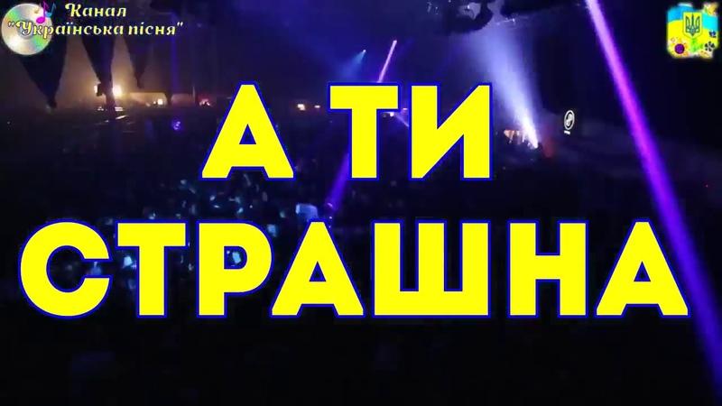 💙💛 А ти страшна, як атомна війна 💙💛 Слухати українські пісні