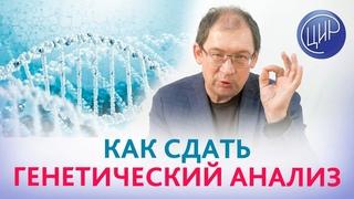 Генетический анализ в ЦИР: как сдать генетический анализ в ЦИР, находясь в другом городе.