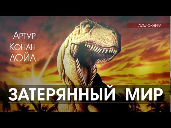 Артур Конан ДОЙЛ Затерянный мир АУДИОКНИГА