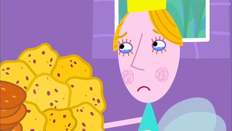 Даже от печенья королевы может быть польза для Маленького королевства Бена и Холли