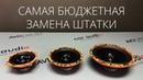 DL Audio Gryphon Lite 130 165 200 vs Ural Molot