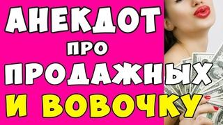 АНЕКДОТ про Вовочку и Продажных Женщин | Самые Смешные Свежие Анекдоты