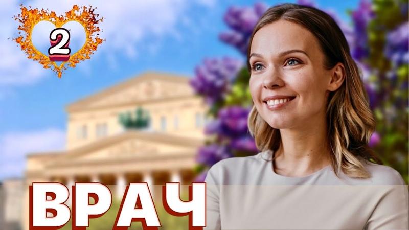 Шикарная мелодрама Врачиха 2 часть русские мелодрамы новинки 2021 фильмы сериалы 2021