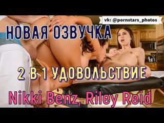 Nikki Benz, Riley Reid - 2 В 1 Удовольствие (русская озвучка, big tits, ffm blowjob brazzers porno порно ЖЖМ перевод на русском)