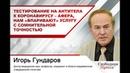 Профессор Гундаров: Тестирование на антитела – афера, нам впаривают сомнительную услугу
