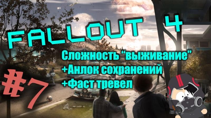 7 Fallout 4 Сложность Выживание Enable Fast trevel Enable Saving