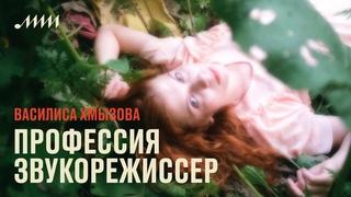 Профессия звукорежиссер // Василиса Хмызова