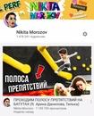 Никита Морозов фотография #20