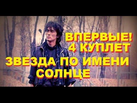 В Цой Впервые Звезда по имени Солнце с 4 куплетом by Z exit