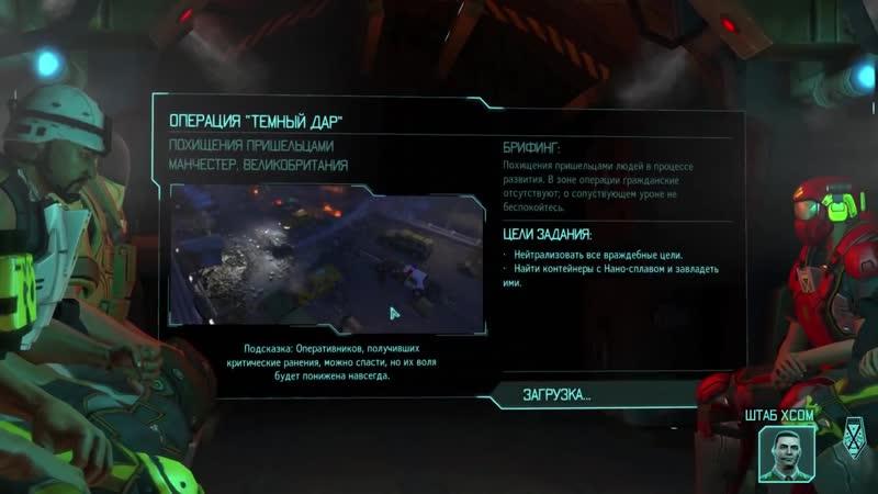 36 Летун XCOM Long War