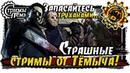 🔴Дикий ужас от Оксаны и Тёмыча!▶️➤Визги, крики, брызги И вся остальная хурма!✅Pacify🙃Мини СТРИМ!