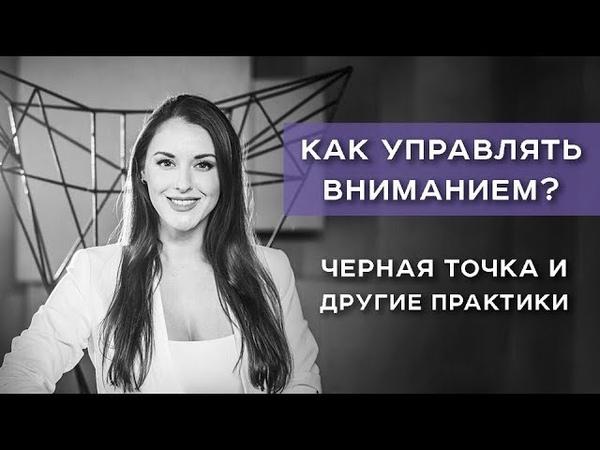 Как управлять вниманием Черная точка и другие практики Ольга Найденова Арканум-Тв 173 серия