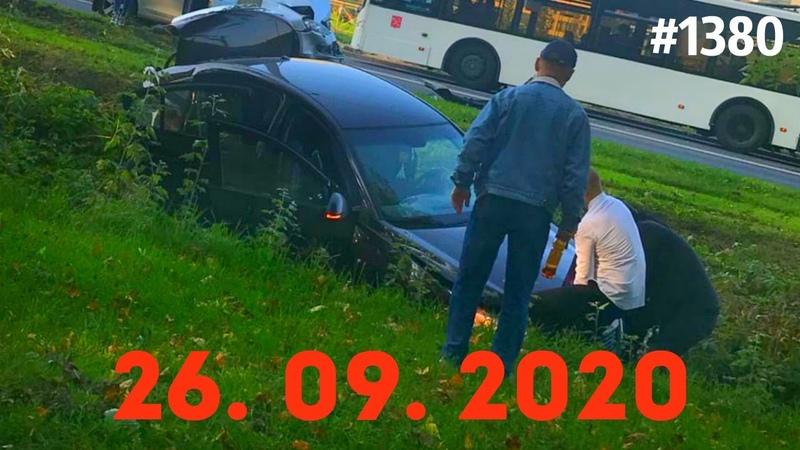 ☭★Подборка Аварий и ДТП от 26 09 2020 1380 Сентябрь 2020 авария