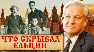 Кем были предки Б.Н. Ельцина и зачем он им поменял биографию? История жизни и происхождение Ельцина