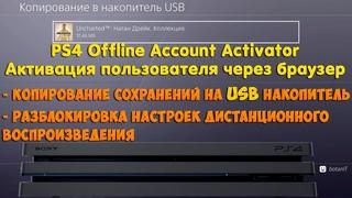 Активация аккаунта на PS4 с HEN. Офлайн метод без PSN. Копирование сохранений на USB флешку.