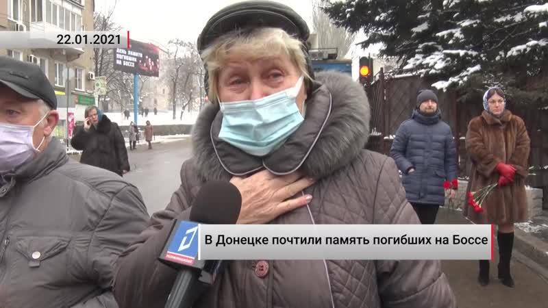 В Донецке почтили память погибших на Боссе Актуально 22 01 2021