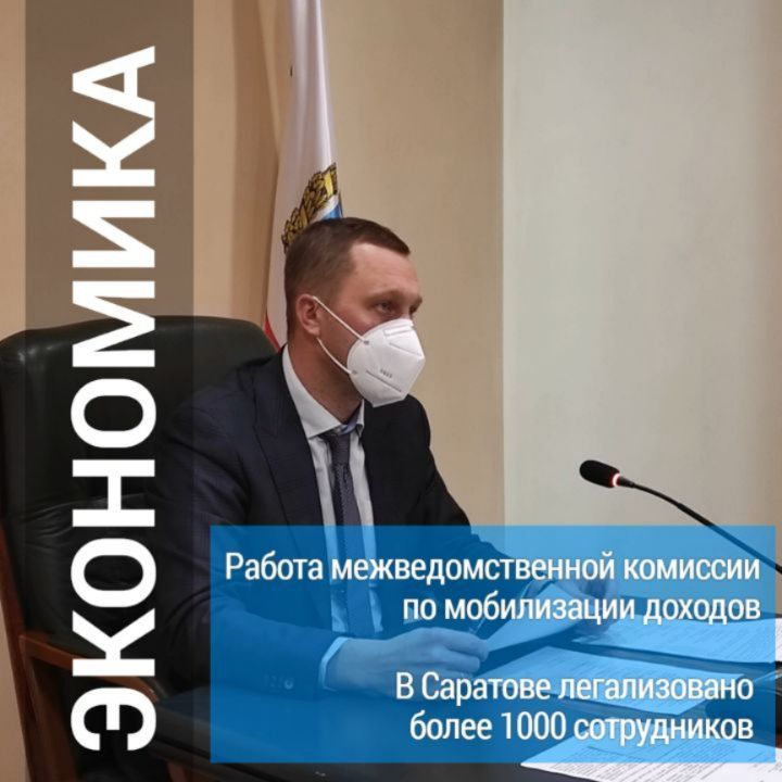В Саратовской области власти инициировали проверку организаций с низкими зарплатами