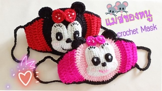 diy หน้ากากอนามัย Crochet Face Mask minnie mouse  มีผังลายในคลิปค่ะ(subthai