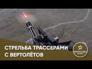 Стрельба трассерами с вертолетов   Искусство войны