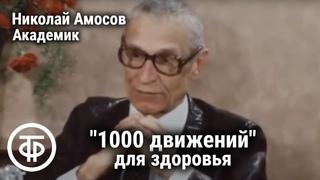 """Комплекс """"1000 движений"""". Встречи с академиком Амосовым. Если хочешь быть здоров. Передача 4 (1984)"""
