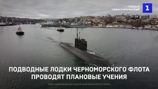 Подводные лодки Черноморского флота проводят плановые учения