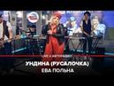 ️ Ева Польна - Ундина (Русалочка) (LIVE @ Авторадио)