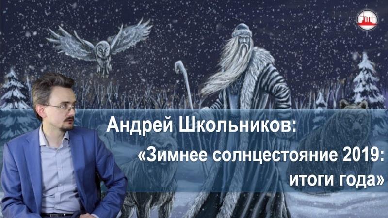 Андрей Школьников Зимнее солнцестояние 2019 итоги года