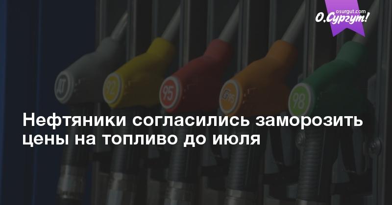 Срок действия договора о заморозке цен на топливо истекает 31 марта и изначально продлевать его не собирались.